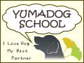 犬のしつけならゆまドッグスクール|神奈川県、湘南地域(鎌倉/藤沢/茅ヶ崎/横浜/横須賀/逗子)のしつけ教室